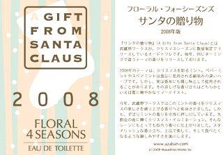 カード「サンタの贈り物」2008