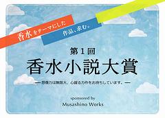 香水小説大賞イベントロゴ