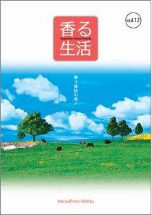 『香る生活』Vol12、香り探訪の旅