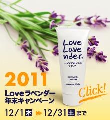 ラベンダーの香りLove Lavender