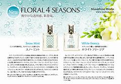 香水スノーミント&ホワイトフリージア