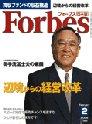 Forbes フォーブス日本版
