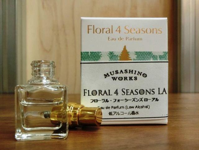 試作中のローアル香水モックアップ
