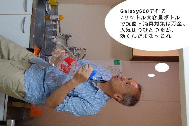 シルバー抗菌消臭剤GALAXY